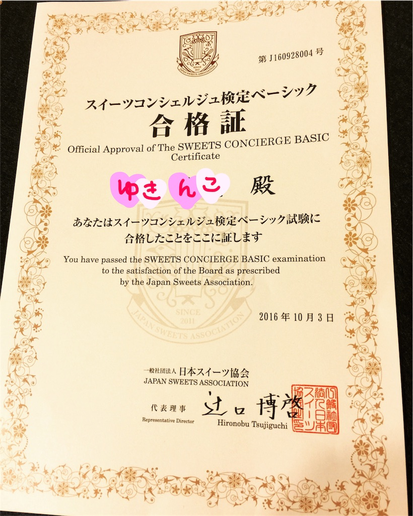 f:id:shigeyuki888:20161007214012j:image