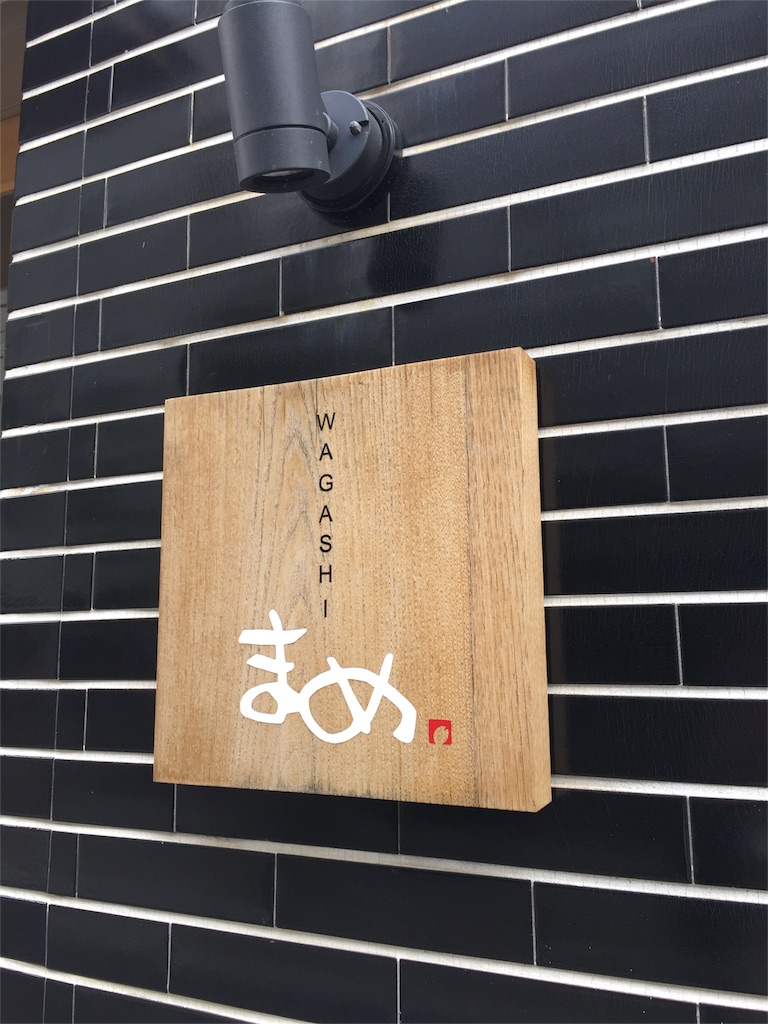 f:id:shigeyuki888:20161125082440j:image