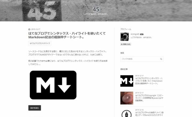 f:id:shigo45:20151217142635j:plain