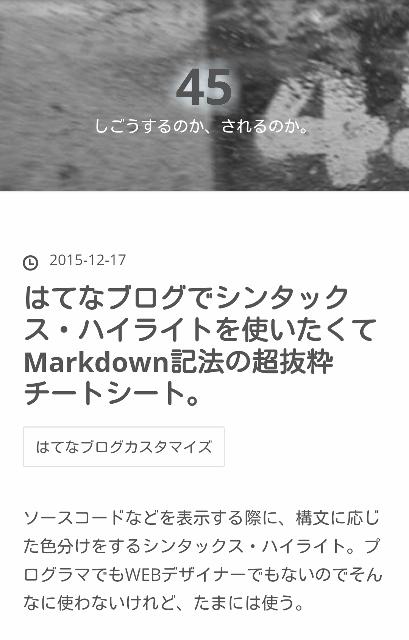 f:id:shigo45:20151217145640j:plain