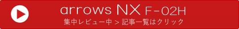 arrows NX F-02H カテゴリーの記事一覧 - 45 For Trash
