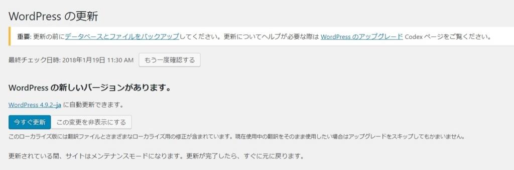f:id:shigo45:20180121153258j:plain