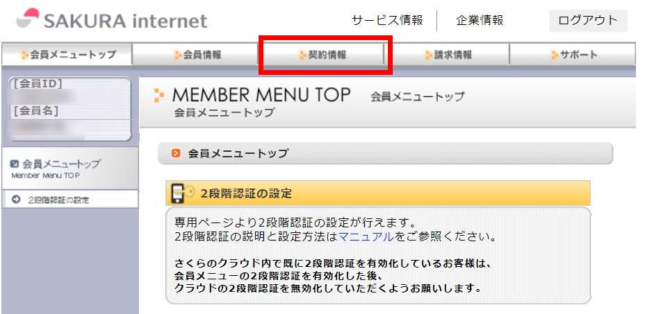 さくらインターネット会員メニュー「契約情報」ボタンの画像