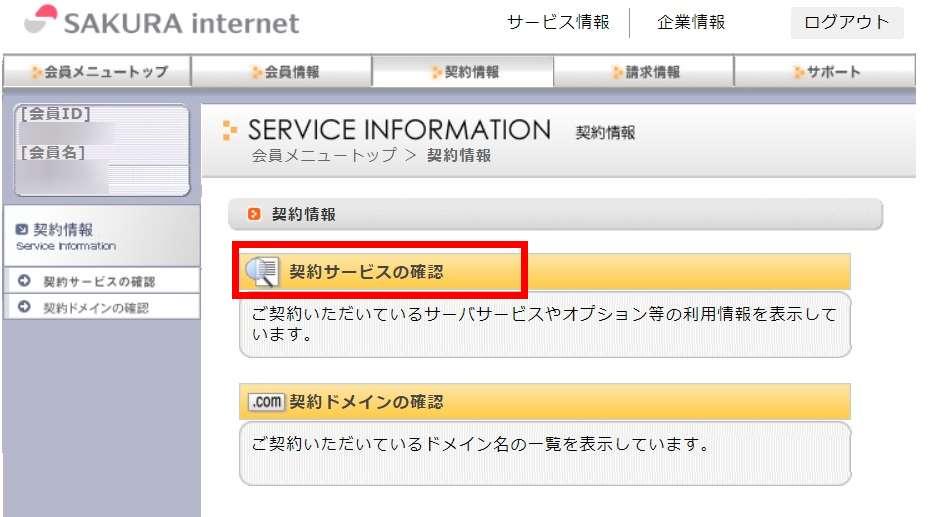 さくらインターネット会員メニュー「契約サービスの確認」ボタンの画像