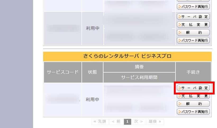 さくらインターネット会員メニュー「サーバー設定」ボタンの画像