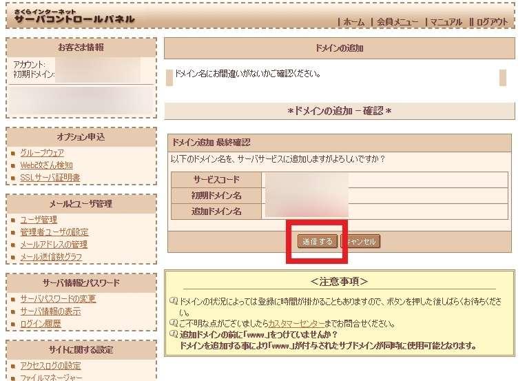 さくらインターネットサーバーコントロールパネル「ドメインの追加ー確認」画面の画像