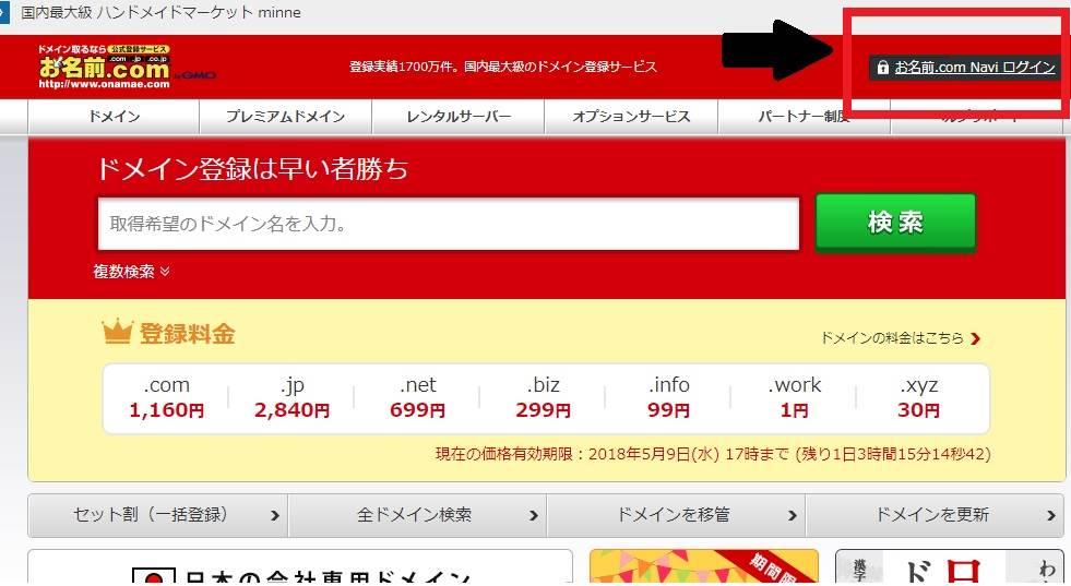 「お名前.com」トップページのログインリンク画像