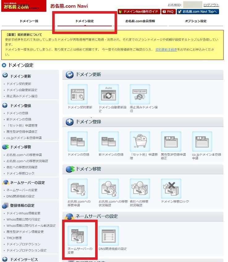 「お名前.com Navi」の「ドメイン設定」タブ内「ネームサーバー設定」の「ネームサーバー変更」ボタンの画像