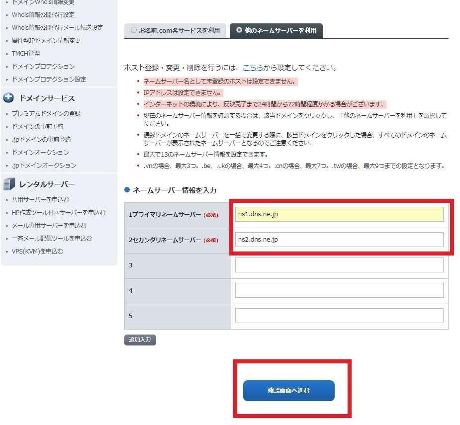 「お名前.com Navi」の「ネームサーバー変更」内でネームサーバー情報を入力する画面の画像