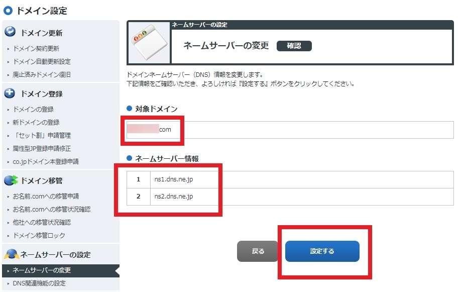 「お名前.com Navi」の「ネームサーバー変更」内でネームサーバー情報入力後の確認画面画像