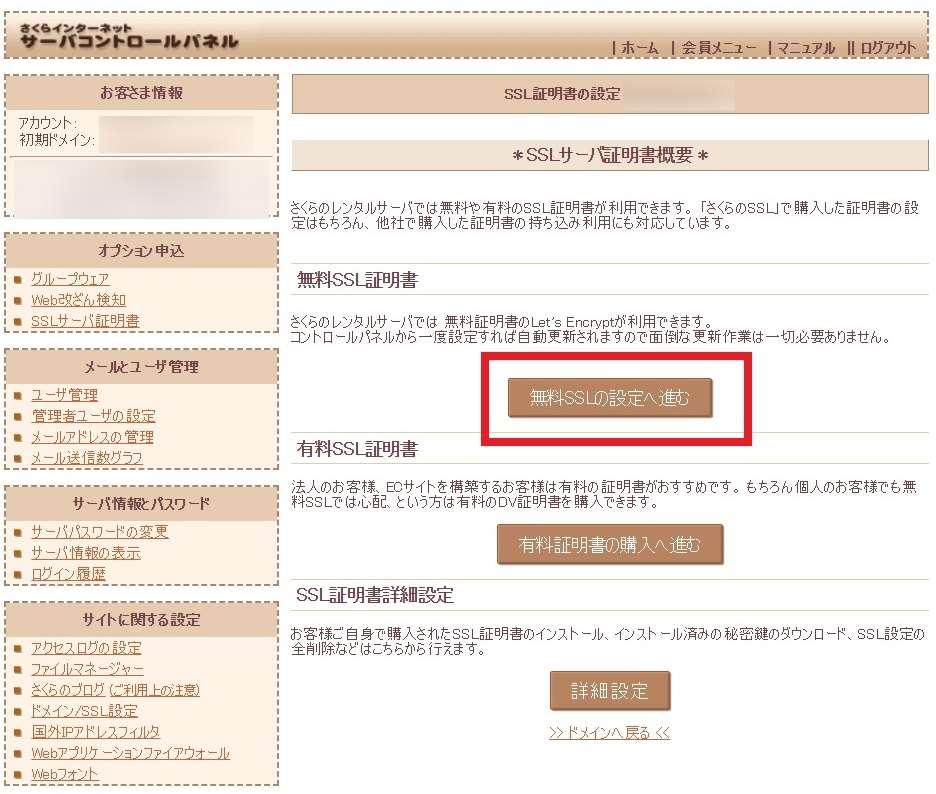 さくらインターネットサーバーコントロールパネル「SSL証明書概要」画面の画像