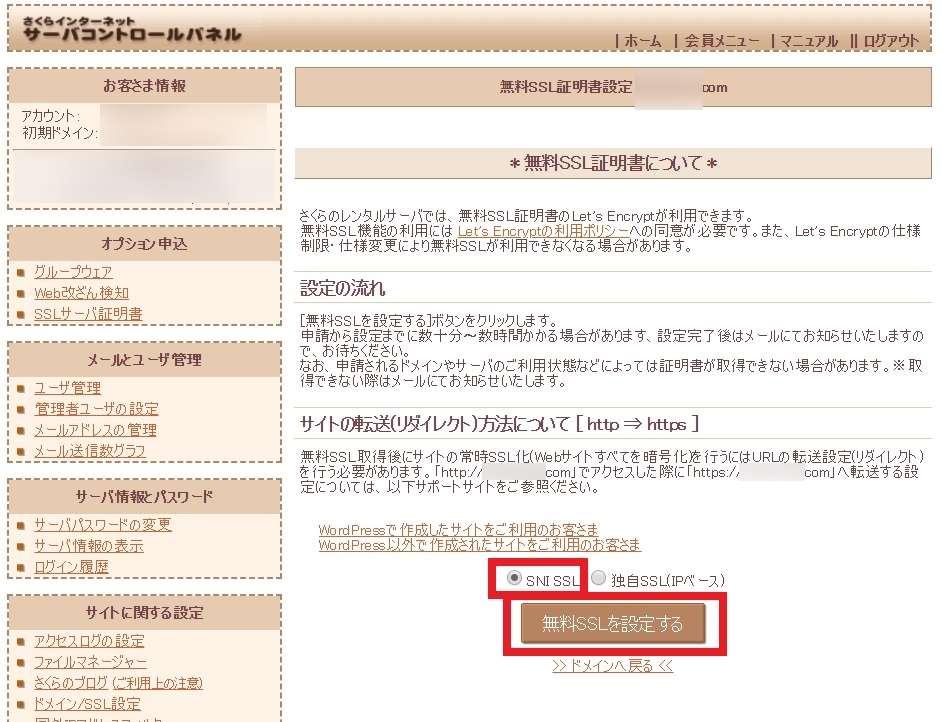 さくらインターネットサーバーコントロールパネル「無料SSL証明書設定」画面の画像