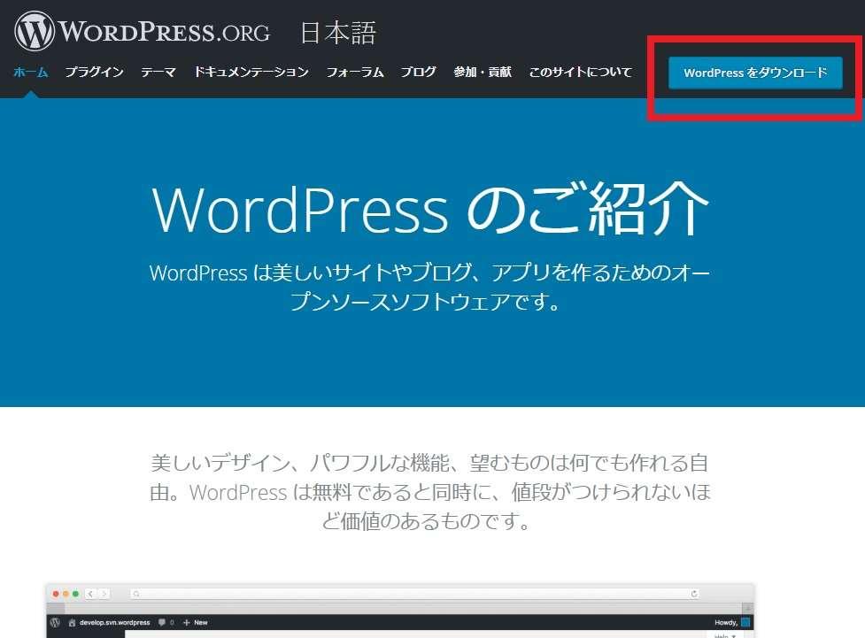 日本語―WordPressサイトの「WordPressをダウンロード」ボタン画像
