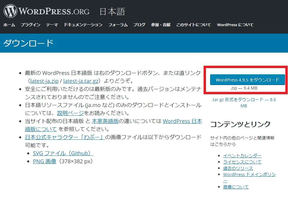 WordPress日本語公式サイトのWordPressダウンロードボタンの画像