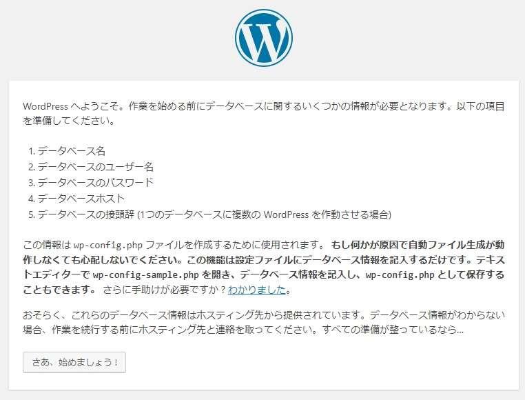 WordPressファイルアップロード後にブラウザでアクセスすると表示される「さあ始めましょう」ボタンの画像