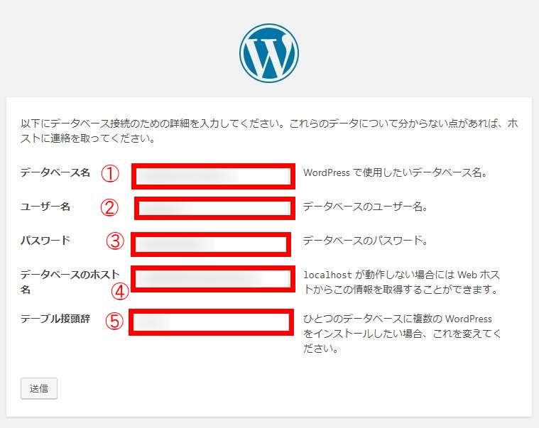WordPressインストール時のデータベース接続設定画面の画像