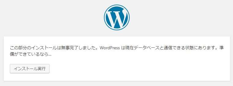 WordPressインストール時のデータベース設定完了後の画面画像