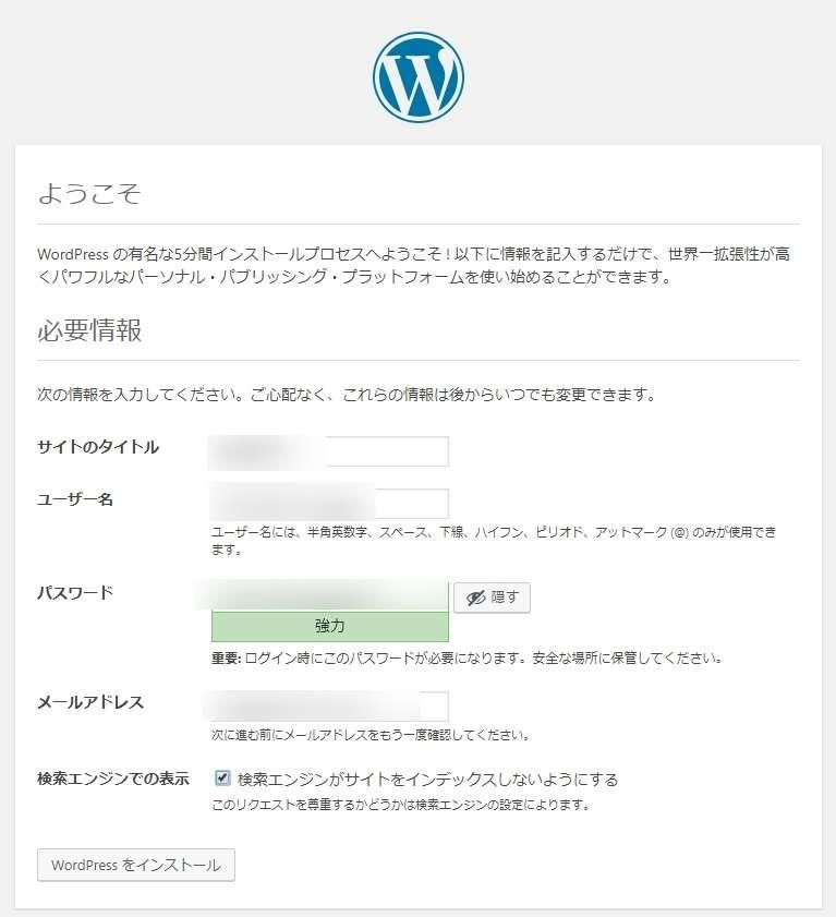 WordPressインストール時のサイト名・ユーザー名・パスワードなどを設定する画面の画像