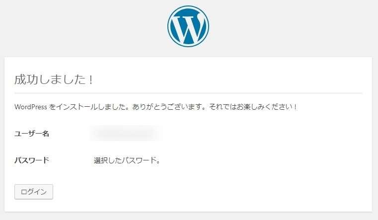 WordPressインストール成功の画面画像