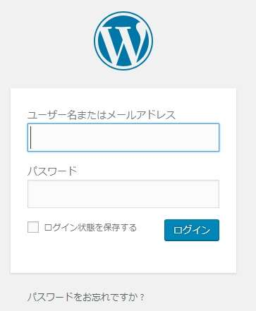 WordPressのユーザーログイン画面