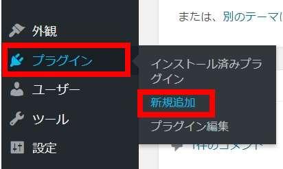 WordPressダッシュボード「プラグイン→新規追加」を選択している画面の画像