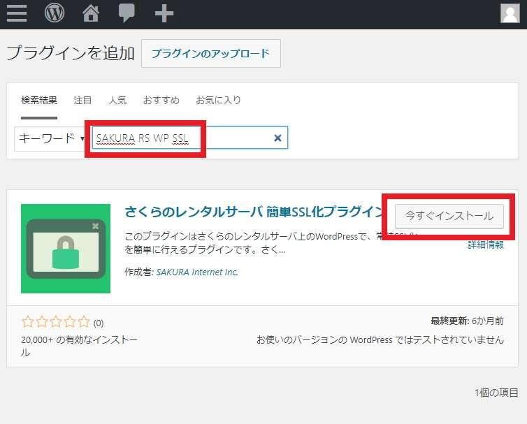 プラグイン検 索結果で「さくらのレンタルサーバ 簡単SSL化プラグイン」が表示されている画面の画像