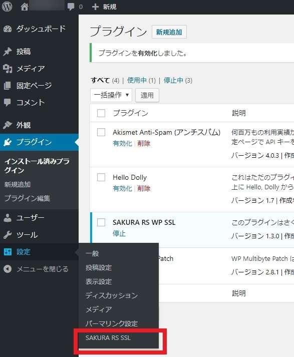 WordPressダッシュボードの「設定→ SAKURA RS SSL」を選択している画面の画像