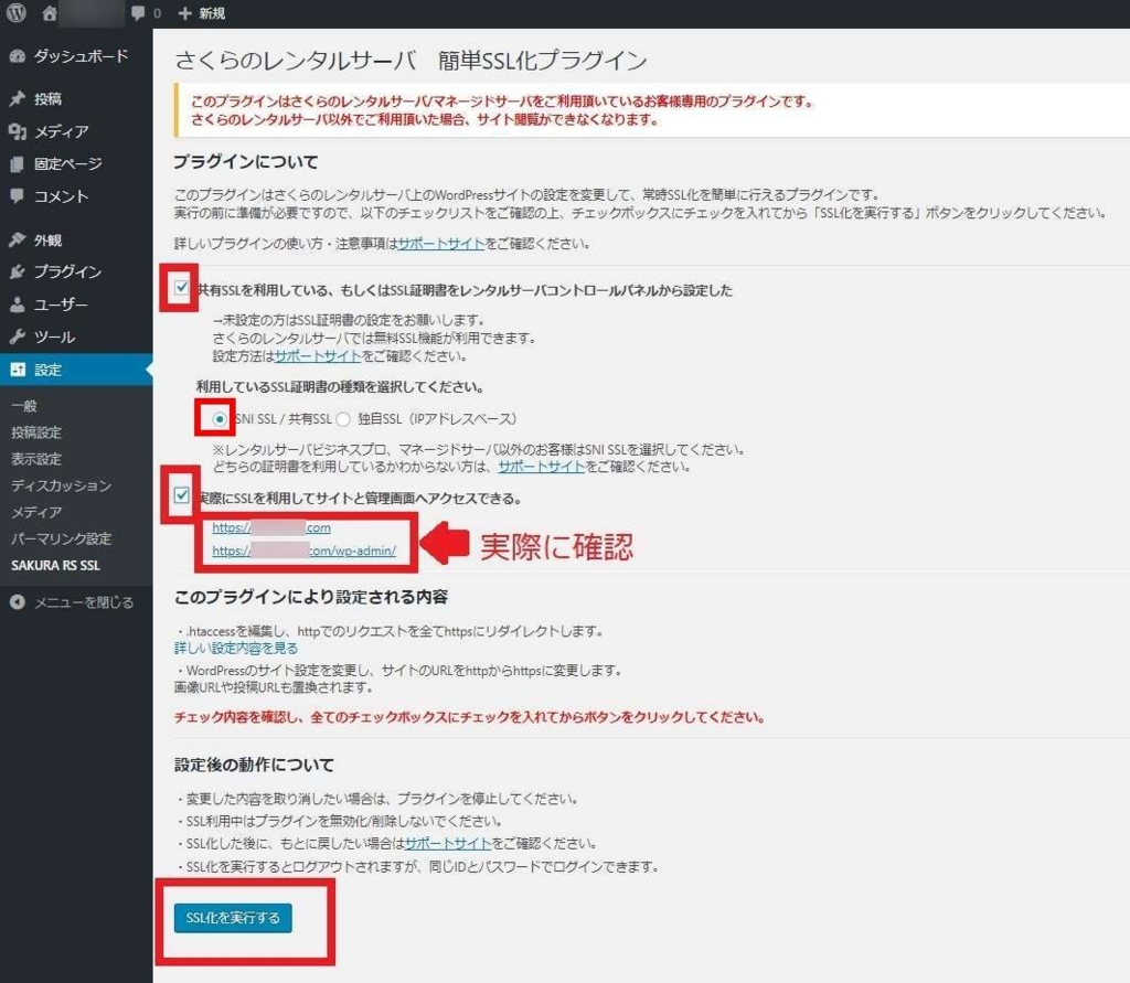 WordPressダッシュボード「さくらレンタルサーバ 簡単SSL化プラグイン」設定画面の画像