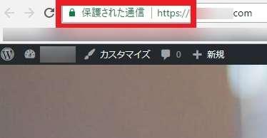 https化したWordPressサイトにアクセスした場合のGoogle Chrome アドレスバーの表示画像