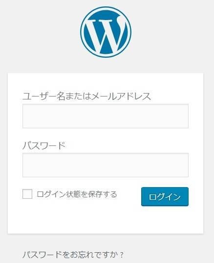 WordPressのログイン画面でユーザー名もパスワードも保存されていない状態の画像