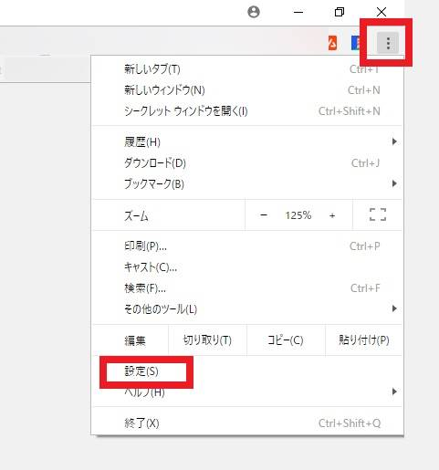 Google Chrome のメニュー「設定」の画像