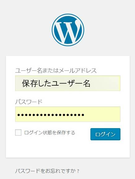 WordPressログイン画面でChromeに保存されたユーザー名とパスワードが自動入力されている画像