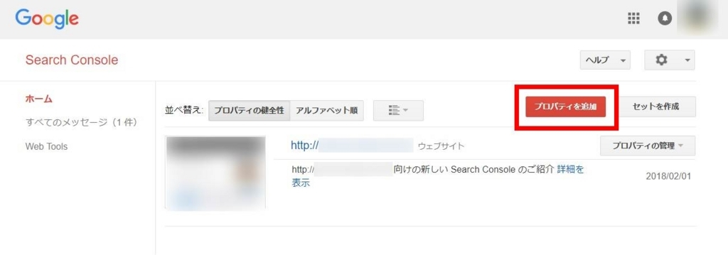 search console の「プロパティを追加」ボタンの画像