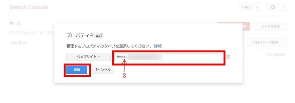 search console プロパティ追加画面でのアドレス入力欄の画像