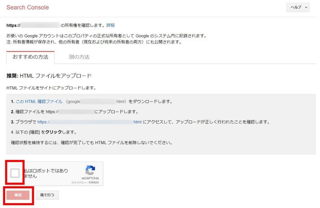 search console のサイト所有権確認「HTMLファイルをアップロード」の画面の画像