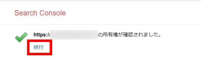 search console のサイト所有権確認済メッセージの画像