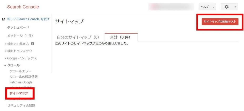 search console「サイトマップの追加/テスト」ボタンの画像
