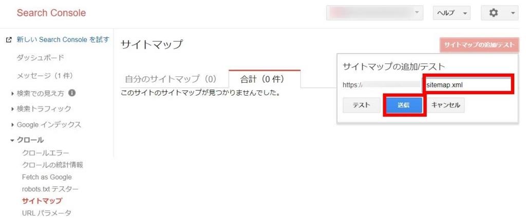 search console サイトマップのアドレス入力欄の画像