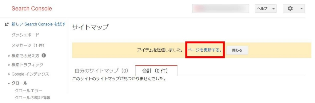 search console サイトマップ送信後「ページを更新する」リンクが表示された画像