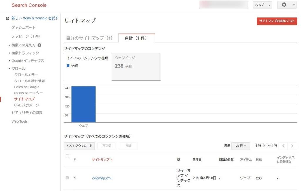 search console 無事送信されたサイトマップの情報が表示されている画面の画像