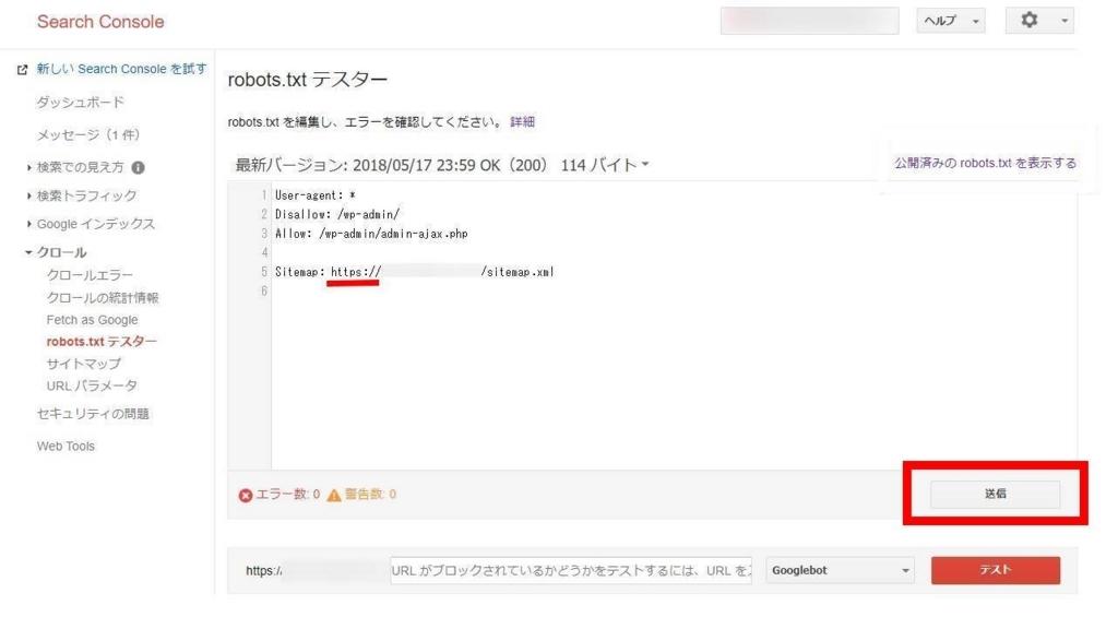 search consoleのrobots.txtテスターで修正したファイルを送信するボタンの画像