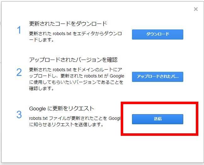 search console でrobots.txt の更新をGoogle に送信する画面の画像
