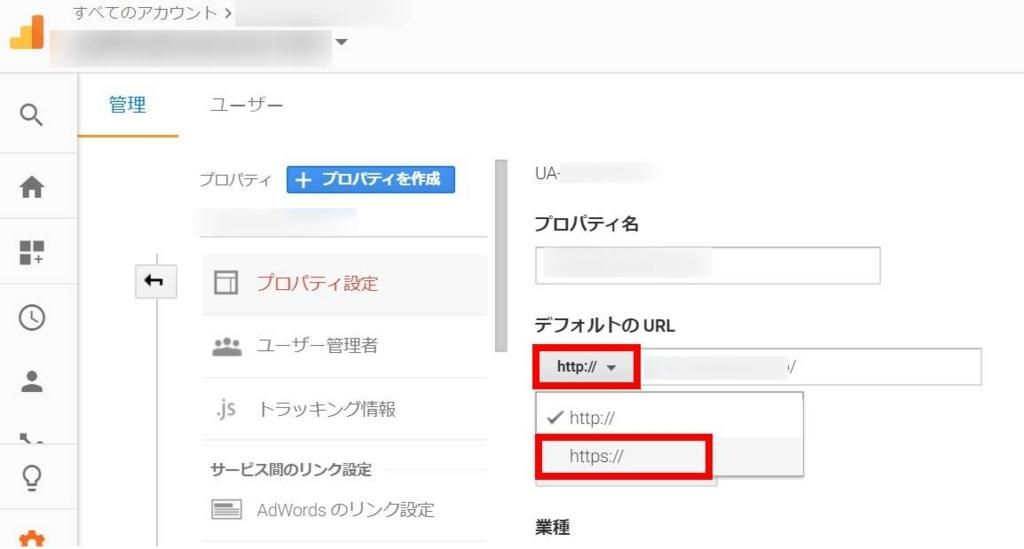 Google アナリティクスのプロパティ設定でサイトURLを「https://」に変更している画像