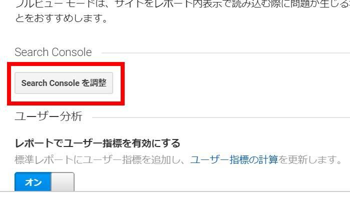 Google アナリティクス 「プロパティ設定」内の「search console を調整」ボタンの画像