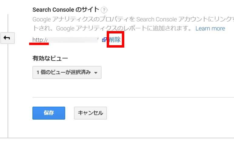 Google アナリティクスの「search consoleを調整」でhttpサイトを削除するリンクの画像