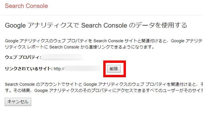 search console の「Google アナリティクスで search console のデータを使用する」画面の画像