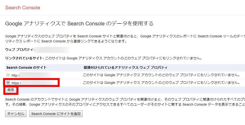 search console で Google アナリティクスに関連付けるサイトを選択する画面の画像