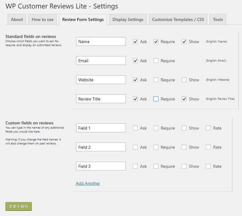 WP Customer Reviewsのレビューフォームデフォルト設定の画像