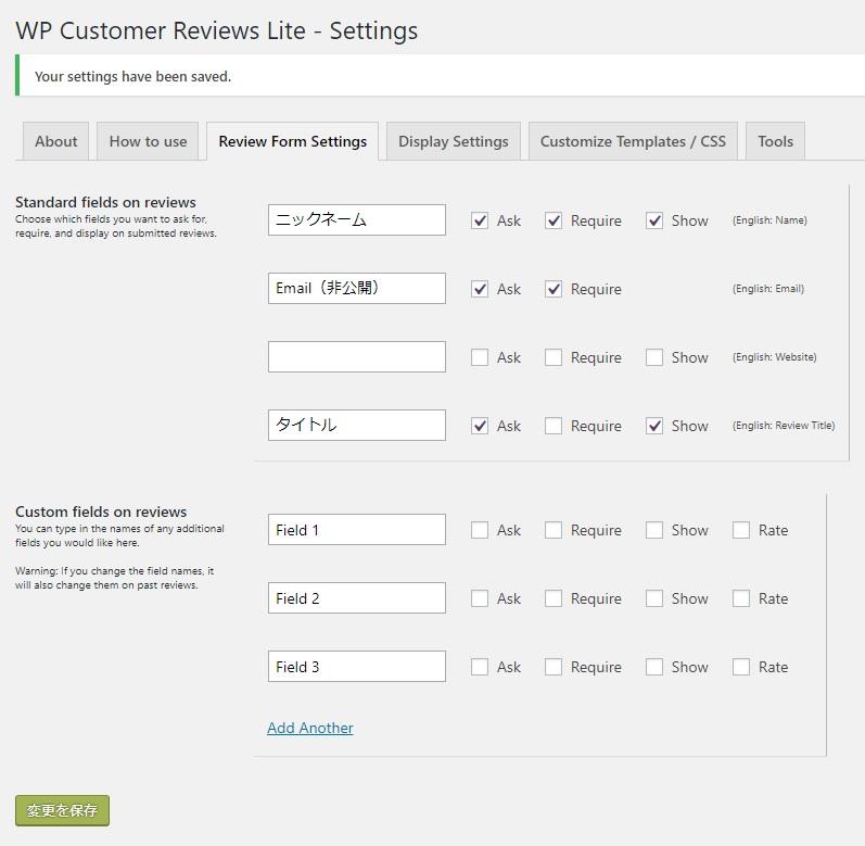 WP Customer Reviewsのフォーム設定をカスタマイズした画像