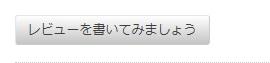 日本語化されされたWP Customer Reviewsの「レビューを投稿する」ボタンの画像